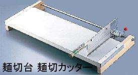 麺切台・麺切カッター