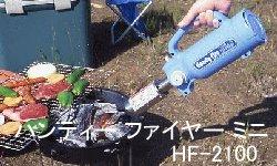 ハンディー ファイヤー ミニ HF-2100